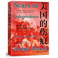 【二手书9成新】 美国的伤痕:独立战争与美国政治的暴力基因 霍尔格・霍克,博集天卷 出品 东方出版社 97875207