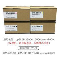 原装奔图CTL-200HK黑色 CTL-200HC青色 CTL-200HM红色 CTL-200HY黄色适用于奔图 CP2
