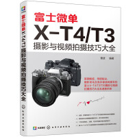 富士微单X-T4/T3摄影与视频拍摄技巧大全