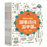 骑象研学手账:跟着诗词游中国