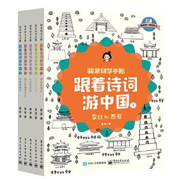 骑象研学手账:跟着诗词游中国 这才是更走心的大语文课堂,跟着5位诗人,敲开5座城市之门,踏上5条语文研学线路