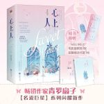 心上人(全2册)(当当特供签名本)