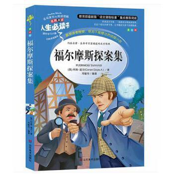 阅读7-9-12岁少儿青少年版大侦探儿童名著二年级三年级四年级课外书 `图片