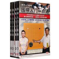 正版 围棋入门一点通4DVD 围棋教学教程光盘 程晓流 学围棋光碟