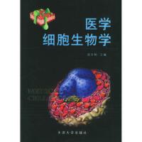 【二手旧书8成新】医学细胞生物学 高文和 ,李光 9787561813539