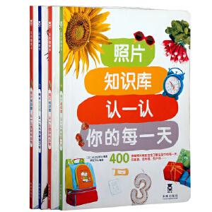 照片知识库系列(全套4册)