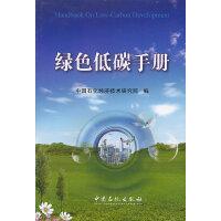 绿色低碳手册