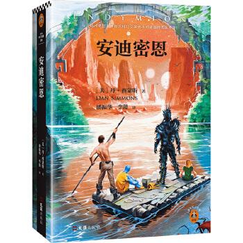安迪密恩(与《银河帝国》并称为科幻文学史上不可逾越的两座丰碑) 囊括全球所有科幻重要奖项的奇迹之作——《海伯利安四部曲》之三。雨果奖提名封面插图,由美国知名插画师Gary Ruddell特别授权。中文版首度引进!读客熊猫君出品