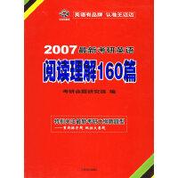 最新考研英语阅读理解160篇――2007最新考研英语