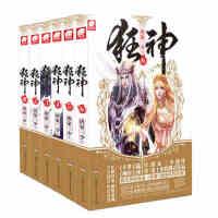 正版 狂神123456 全套1-6共6册 狂神小说 唐家三少著