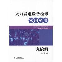 火力发电设备检修实用丛书 汽轮机
