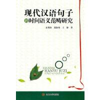 现代汉语句子的时间语义范畴研究