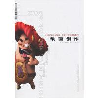 中国高等美术院校艺术设计前沿教材-动画创作