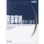 民事审判指导与参考(2005年第1集・总第21集)