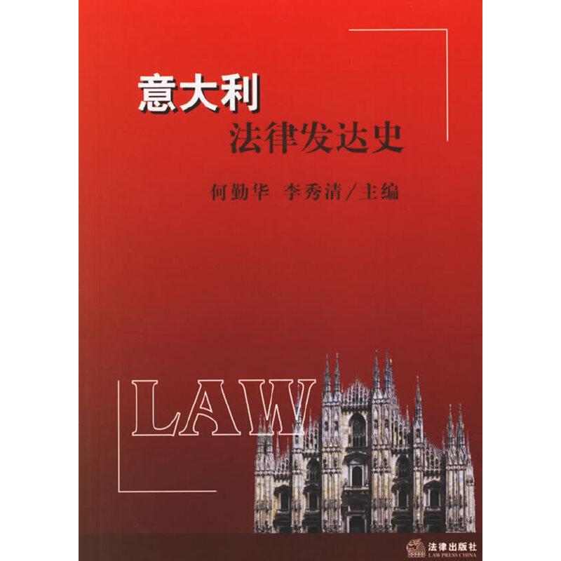 意大利法律发达史