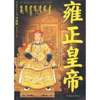 雍正皇帝 陈文海 9787802225169