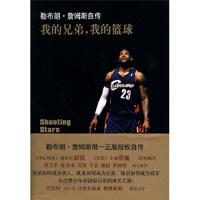 【二手旧书8成新】传记译林 我的兄弟,我的篮球:勒布朗 詹姆斯自传 [美] 勒布朗・詹姆斯,[美] 比辛格,颜强,蔡巍