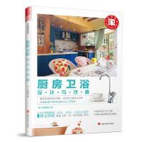 打造理想的家-厨房卫浴设计与改造 解决方案真实案例创意设计风格精选 空间布局 选材预算施工 小户型设计参考书 9787