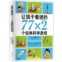 让孩子着迷的77X2个经典科学游戏基础阅读书目新课标学校推荐课外书目6-7-8-9-10-11-12-13岁三四五六年