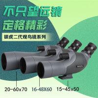 博冠银虎15-45x50 16-48x60 20-60x70高倍高清单筒变倍望远镜观鸟镜观靶镜60倍