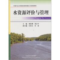 【二手旧书8成新】水资源评价与管理 刘汉湖 9787811077391
