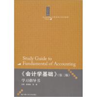 【二手旧书8成新】《会计学基础》学习指导书(第3版 崔智敏,范瑾 9787300132433