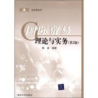 【二手书9成新】 国际贸易理论与实务(第2版) 陈岩 清华大学出版社 9787302260905