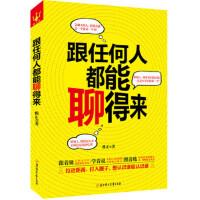 【二手书9成新】 跟任何人都能聊得来 雅正 北方妇女儿童出版社 9787538584790