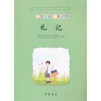 礼记(大字读本 简繁参照)--中国孔子基金会传统文化教育分会测评指定校本教材