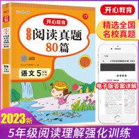 小学生语文阅读真题80篇 五年级 彩绘版