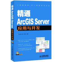 【旧书二手书8新正版】 精通ArcGIS Server应用与开发(附1光盘) 何正国,杜娟,毛海亚