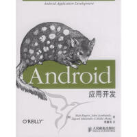【二手旧书8成新】Android应用开发 (美)罗杰,李耀亮 9787115230218