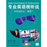 专业英语视听说――物理1