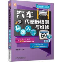 汽车传感器检测与维修快速入门60天 第2版