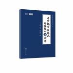 【现货正版】张宇8套卷 2020考研数学终极预测8套卷 张宇八套卷 数学一 时代云图