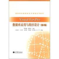 【二手旧书8成新】数据库技术课程:Visual FoxPro数据库应用与程序设计(第2版 郭显娥,杨泽民,任培花 97