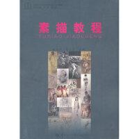 【新书店正版】素描教程 钱忠平,侯云汉 9787562248705 华中师范大学出版社