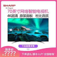 夏普 (SHARP) 70X9A 70英寸 4K超高清 日本原装液晶面板1G+16G内存智能投屏电视