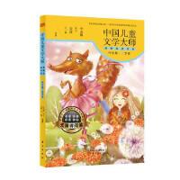 中国儿童文学大师典藏品读书系(中年级夏季卷)