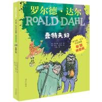 罗尔德・达尔作品典藏(彩图拼音版)―蠢特夫妇