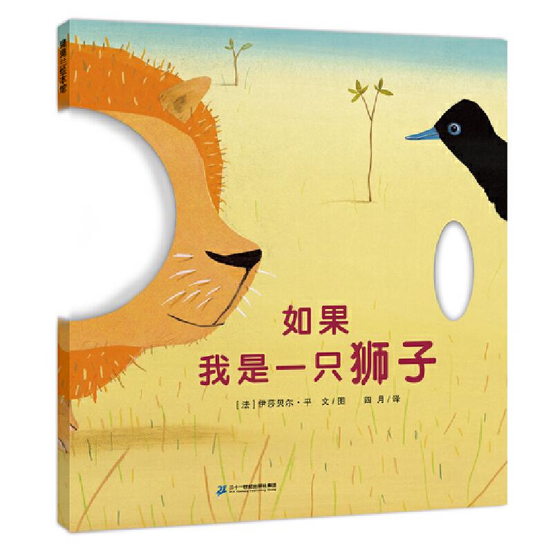 """如果我是一只狮子(洞洞书,让孩子们随时表演的""""小剧场"""" ) 2岁以上。洞洞书,让孩子们随时表演的""""小剧场""""。你能像狮子一样嗷嗷嗷?像青蛙一样呱呱呱?还是能像鸟儿一样唧唧又喳喳?快些翻开这本书——你的表演你做主!蒲蒲兰出品"""