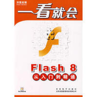 【二手旧书8成新】一看就会―Flash8 0从入门到精通 新品 北京洪恩教育科技有限公司著 9787900393951