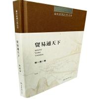 南方丝绸之路丛书:贸易通天下