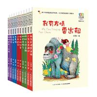 百年百部中国儿童文学经典书系・精选注音书第二辑 (套装10册)