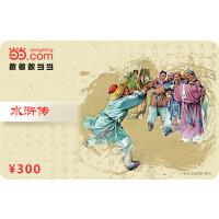 当当水浒传卡300元【收藏卡】