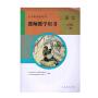 语文八年级上册-教师教学用书-人教版 教材教科书课本( 货号:710731960)