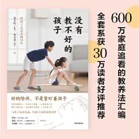 没有教不好的孩子:陪孩子走过关键10年 钱儿妈新书 针对当下中国家庭教育的痛点和现实分享亲子沟通的解决之道
