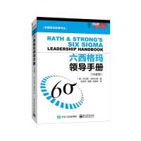 六西格玛领导手册(白金版)(团购,请致电400-106-6666转6)