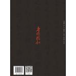 老圃陈秋——孙伯翔书画艺术