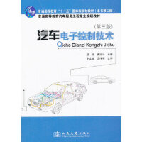 汽车电子控制技术 舒华,姚国平 9787114094125 人民交通出版社